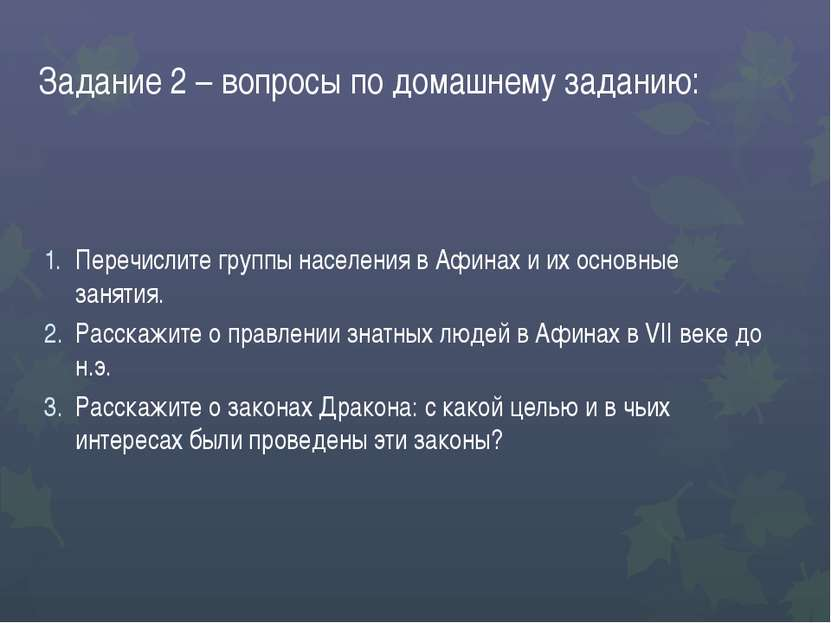 Задание 2 – вопросы по домашнему заданию: Перечислите группы населения в Афин...