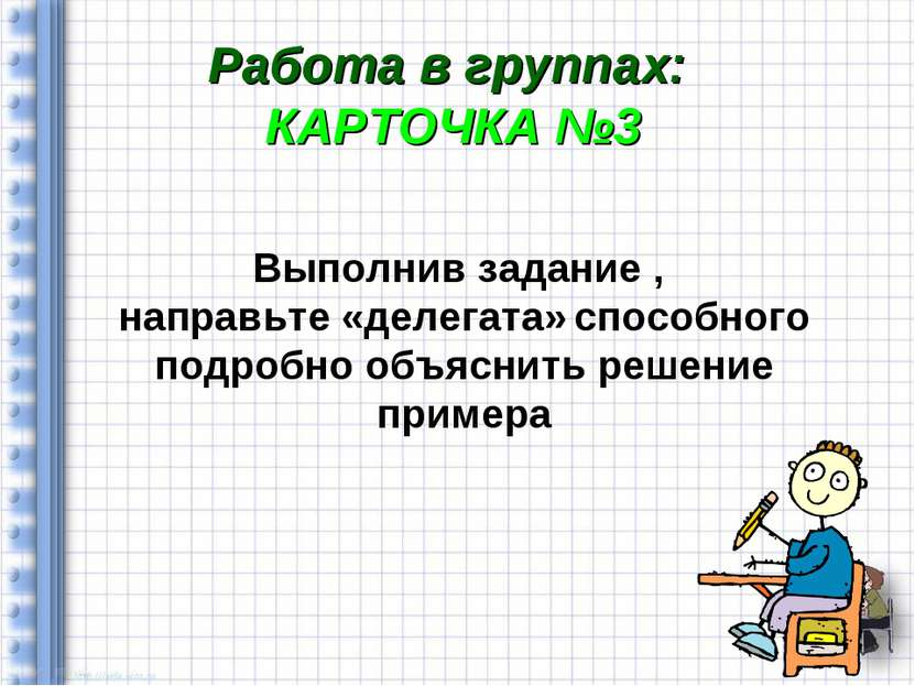 Работа в группах: КАРТОЧКА №3 Выполнив задание , направьте «делегата» способн...
