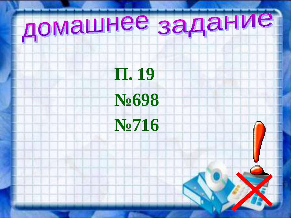 П. 19 №698 №716