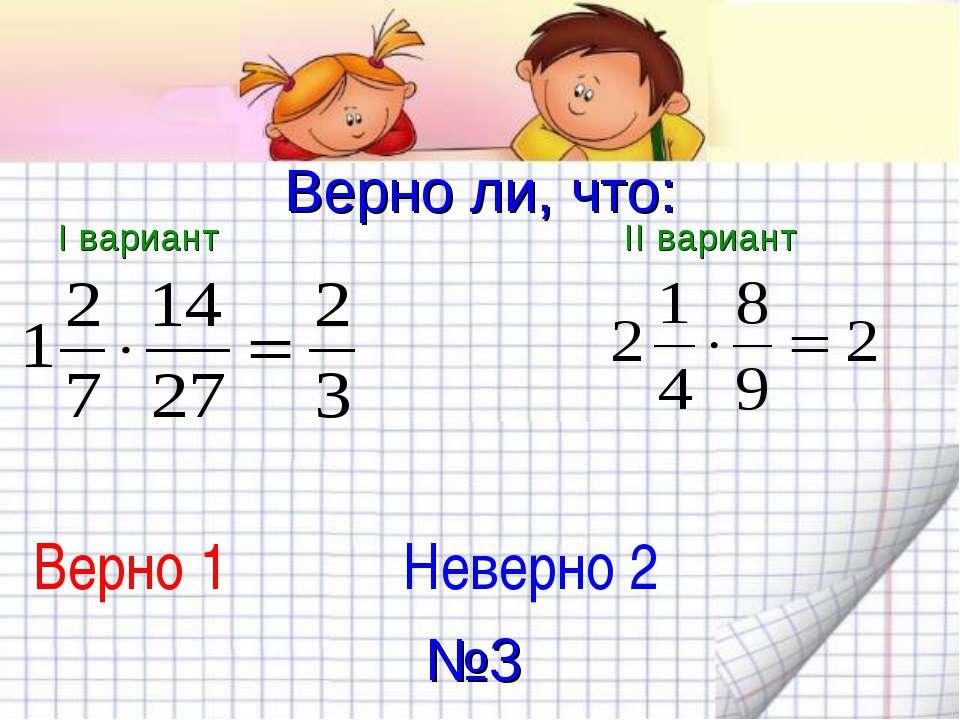 Верно ли, что: I вариант II вариант Верно 1 Неверно 2 №3