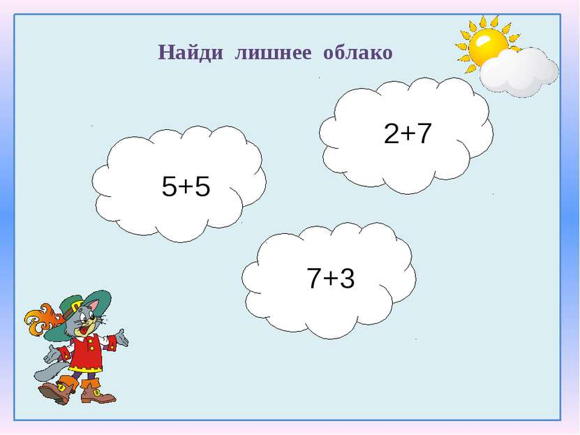 5+5 2+7 7+3 Найди лишнее облако
