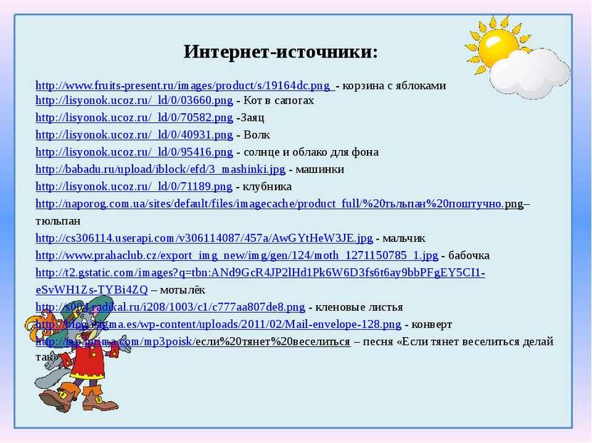 Интернет-источники: http://www.fruits-present.ru/images/product/s/19164dc.png...