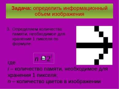 Задача: определить информационный объем изображения Определяем количество пам...