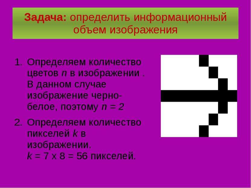 Задача: определить информационный объем изображения Определяем количество цве...