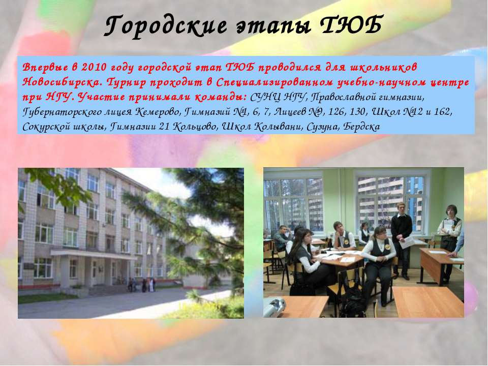 Городские этапы ТЮБ Впервые в 2010 году городской этап ТЮБ проводился для шко...