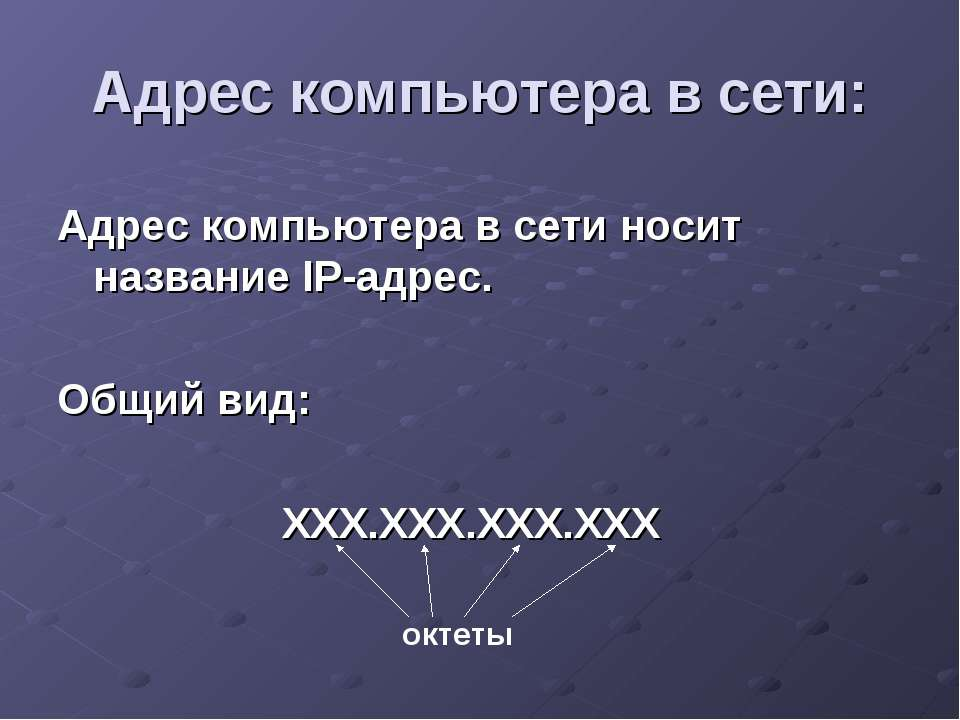 Адрес компьютера в сети: Адрес компьютера в сети носит название IP-адрес. Общ...