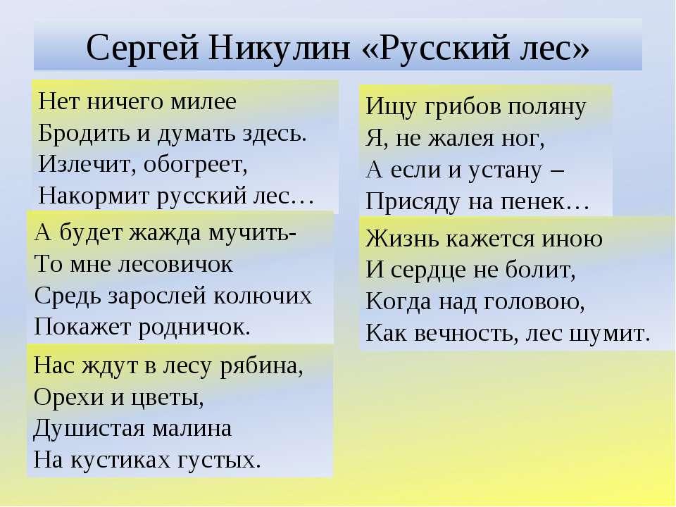 Сергей Никулин «Русский лес»
