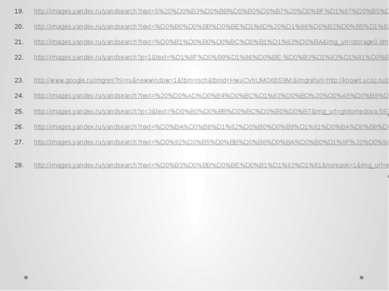 http://images.yandex.ru/yandsearch?text=5%20%D0%B3%D0%BB%D0%B0%D0%B7%20%D0%BF...