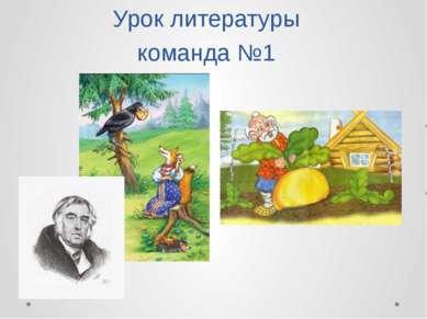 Урок литературы команда №1