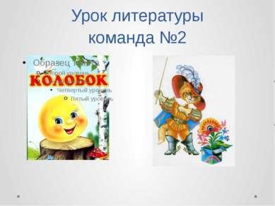 Урок литературы команда №2