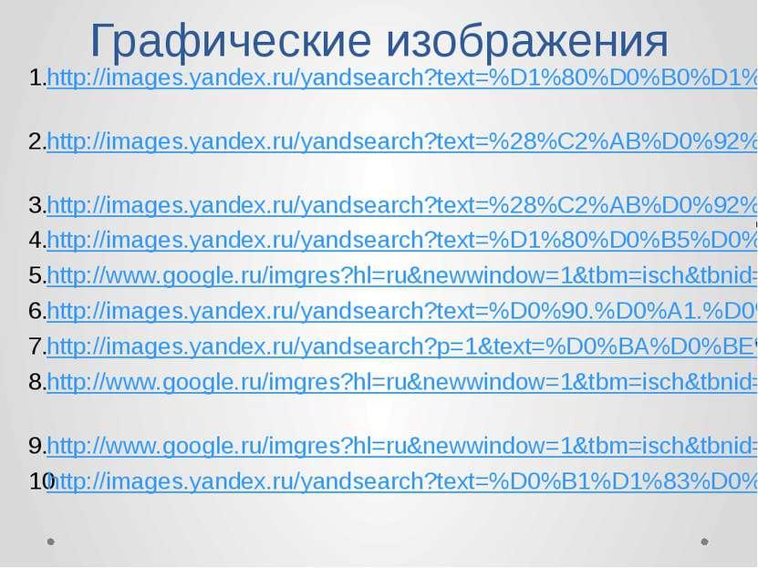 Графические изображения http://images.yandex.ru/yandsearch?text=%D1%80%D0%B0%...