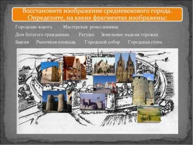Городские ворота Земельные наделы горожан Городской собор Дом богатого гражда...