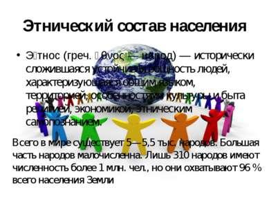 Этнический состав населения Э тнос (греч. ἔθνος — народ) — исторически сложив...