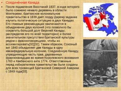 Соединённая Канада После подавления Восстаний 1837, в ходе которого было сожж...