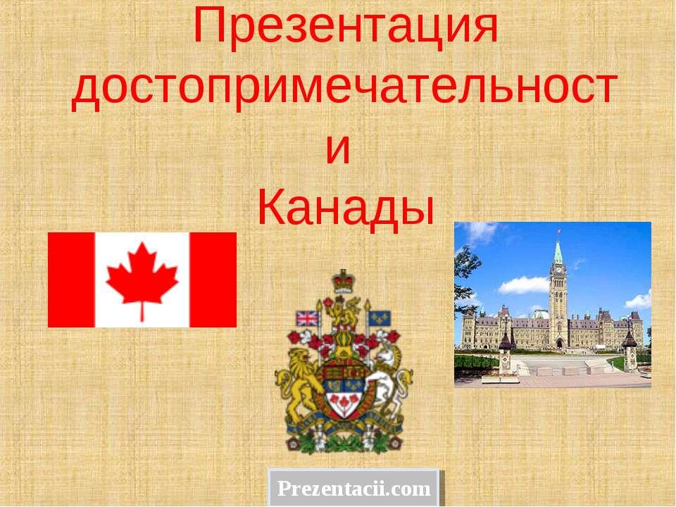 Презентация достопримечательности Канады