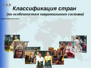 Самые многочисленные народы мира в 2004 г. Народ Численность, млнчел. Страна ...