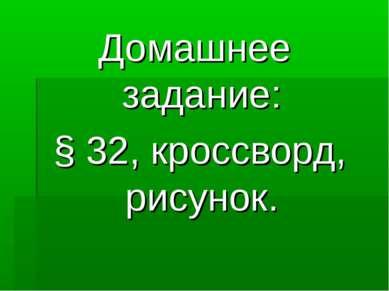 Домашнее задание: § 32, кроссворд, рисунок.
