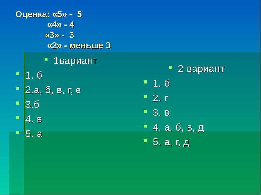 Оценка: «5» - 5 «4» - 4 «3» - 3 «2» - меньше 3 1вариант 1. б 2.а, б, в, г, е ...