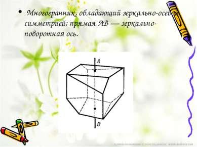 Многогранник, обладающий зеркально-осевой симметрией; прямая AB — зеркально-...