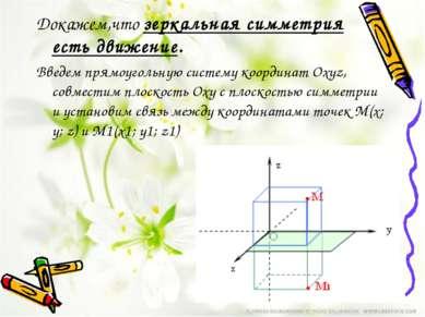 Докажем,чтозеркальная симметрия есть движение. Введем прямоугольную систему ...