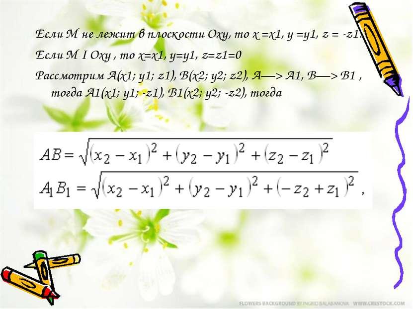 Если М не лежит в плоскости Оху, то х =х1, у =у1, z = -z1. Если М I Оху , то...