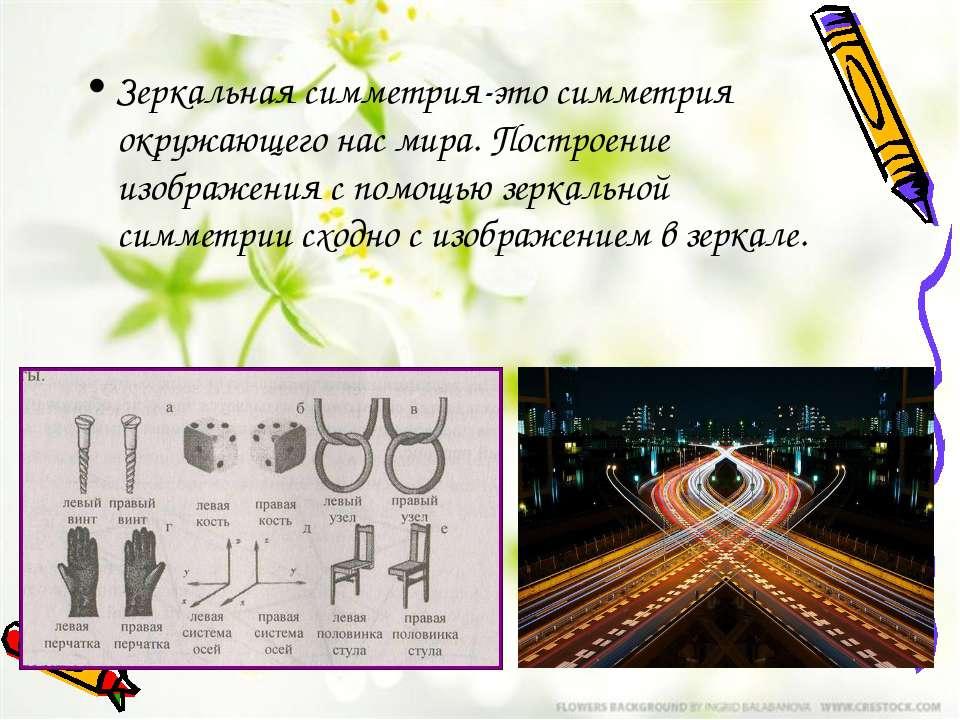 Зеркальная симметрия-это симметрия окружающего нас мира. Построение изображен...