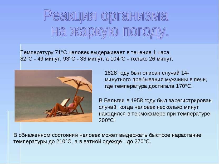 Температуру 71°С человек выдерживает в течение 1 часа, 82°С - 49 минут, 93°С ...