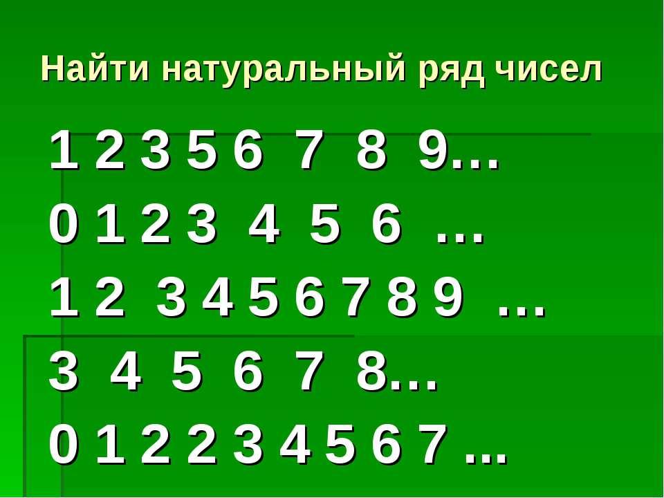 Найти натуральный ряд чисел 1 2 3 5 6 7 8 9… 0 1 2 3 4 5 6 … 1 2 3 4 5 6 7 8 ...