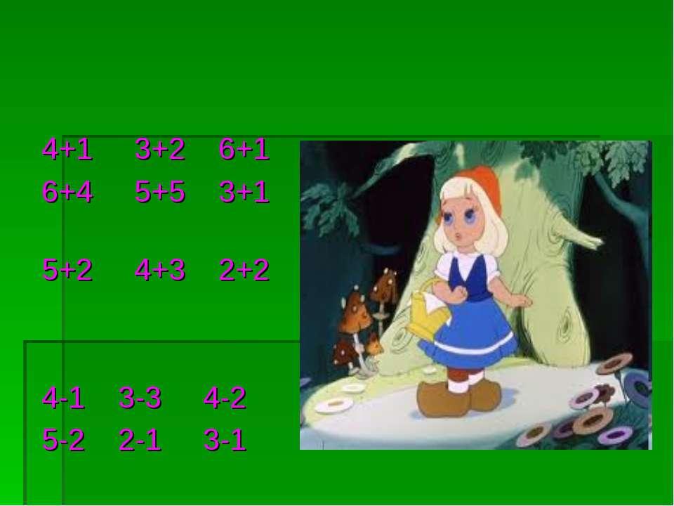 4+1 3+2 6+1 6+4 5+5 3+1 5+2 4+3 2+2 4-1 3-3 4-2 5-2 2-1 3-1