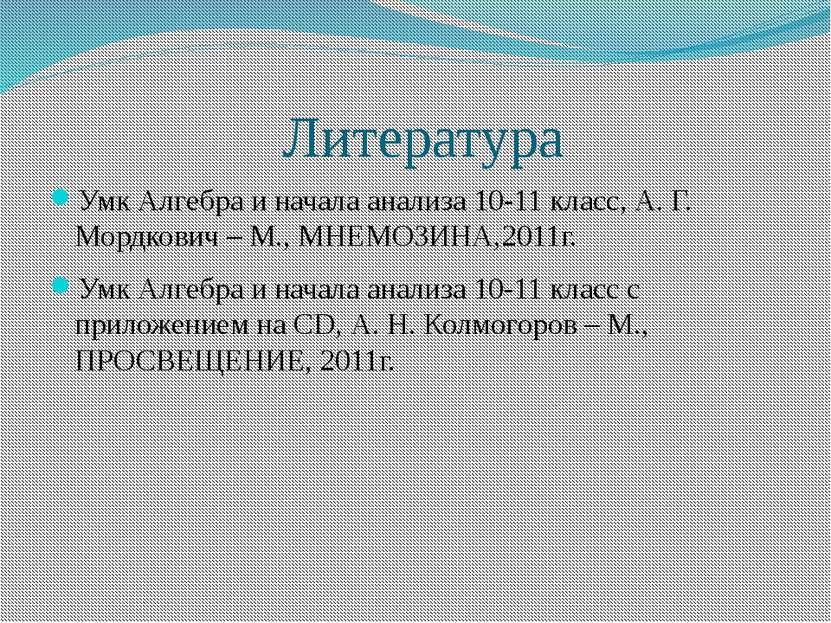 Литература Умк Алгебра и начала анализа 10-11 класс, А. Г. Мордкович – М., МН...