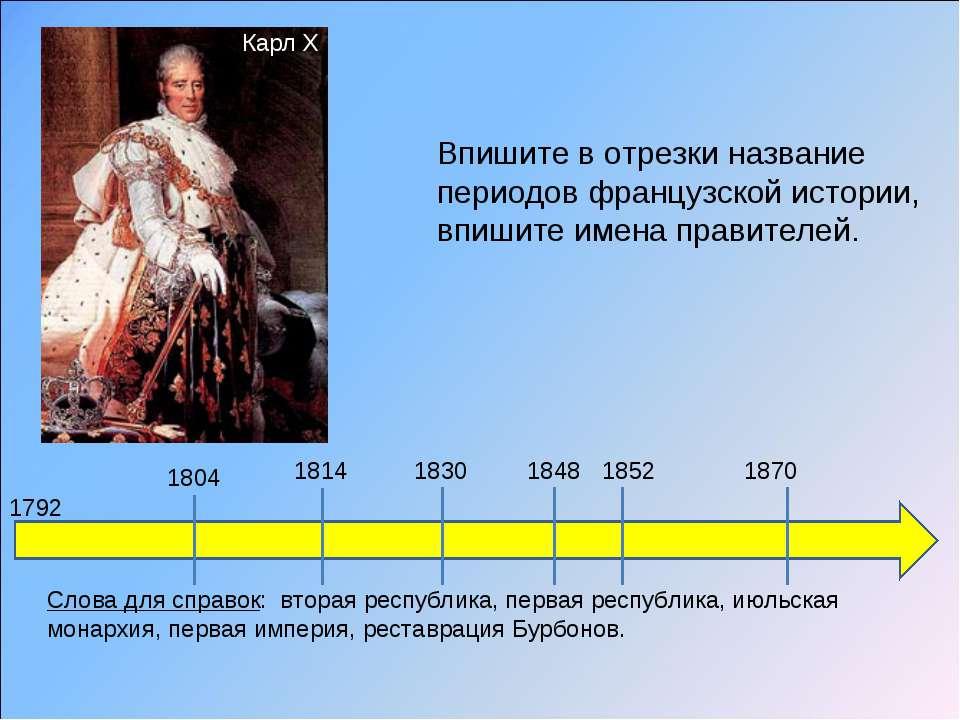 1792 1804 1814 1830 1848 1852 1870 Впишите в отрезки название периодов францу...