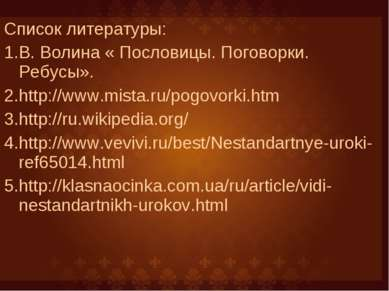 Список литературы: В. Волина « Пословицы. Поговорки. Ребусы». http://www.mist...