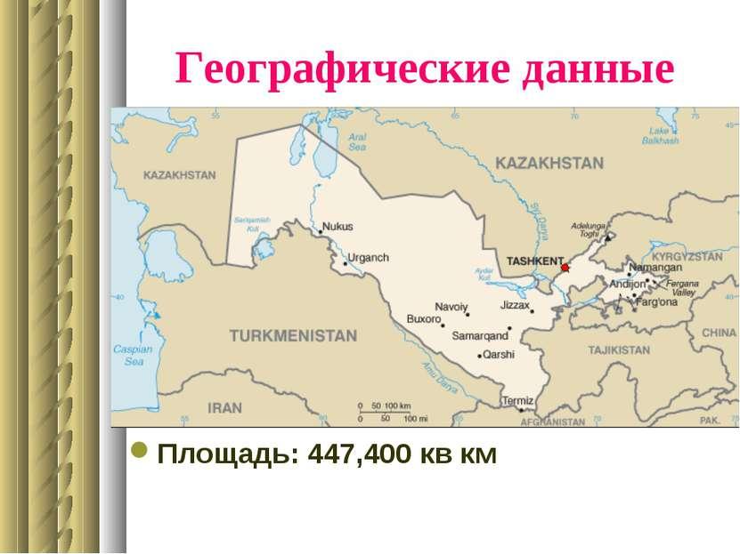 Географические данные Площадь: 447,400 кв км
