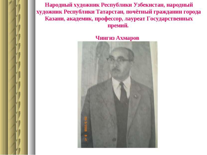 Народный художник Республики Узбекистан, народный художник Республики Татарст...