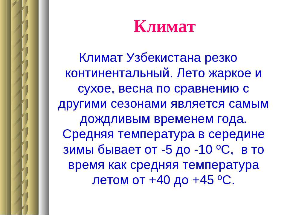 Климат Климат Узбекистана резко континентальный. Лето жаркое и сухое, весна п...
