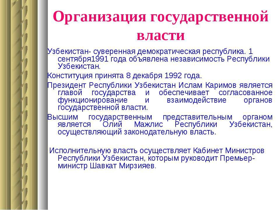 Организация государственной власти Узбекистан- суверенная демократическая рес...