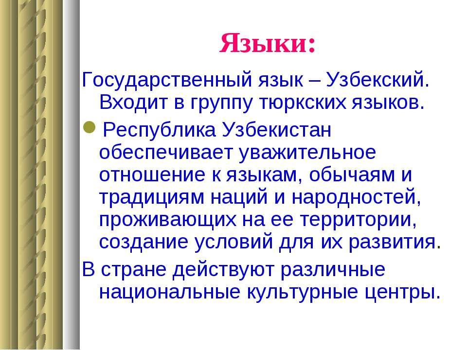 Языки: Государственный язык – Узбекский. Входит в группу тюркских языков. Рес...
