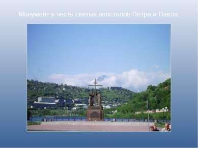 Монумент в честь святых апостолов Петра и Павла.