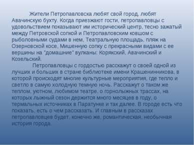Жители Петропавловска любят свой город, любят Авачинскую бухту. Когда приезжа...