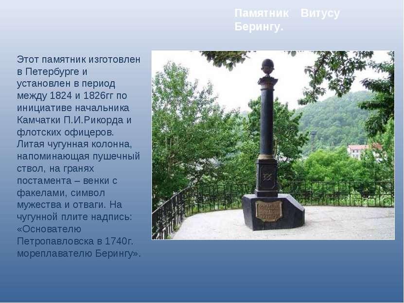 Памятник Витусу Берингу. Этот памятник изготовлен в Петербурге и установлен в...