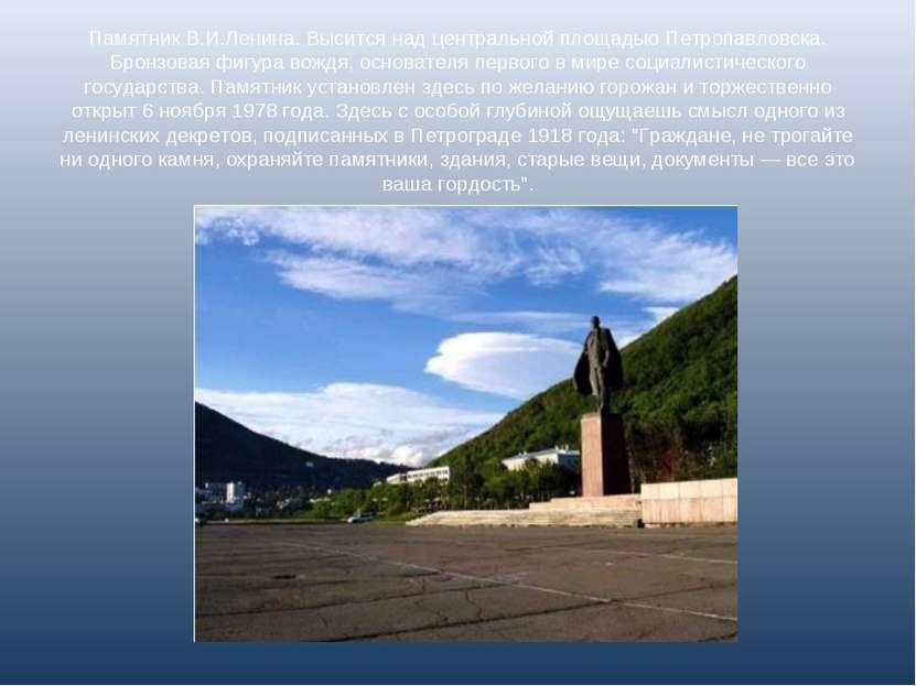 Памятник В.И.Ленина. Высится над центральной площадью Петропавловска. Бронзов...
