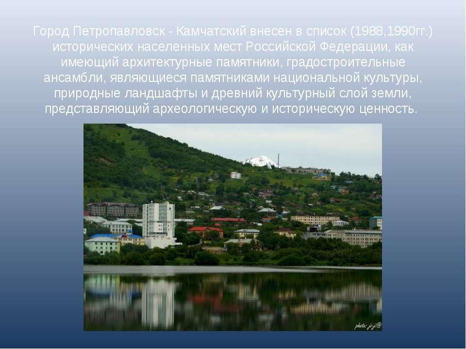 Город Петропавловск - Камчатский внесен в список (1988,1990гг.) исторических ...