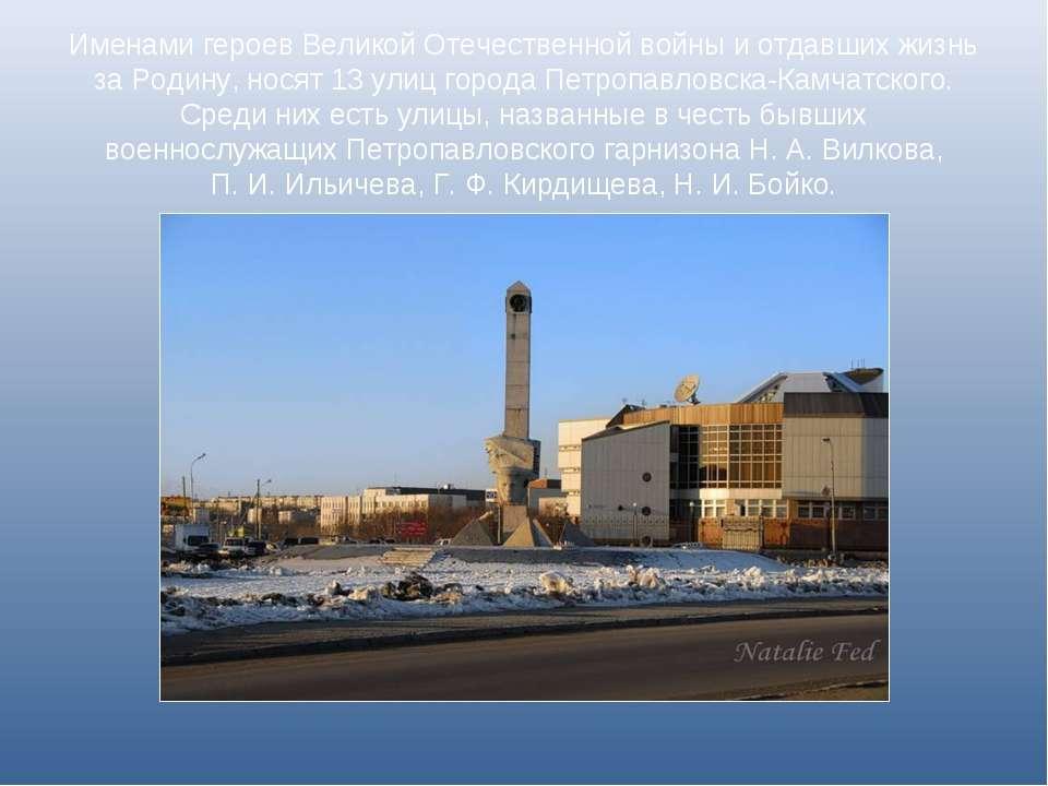 Именами героев Великой Отечественной войны и отдавших жизнь за Родину, носят ...
