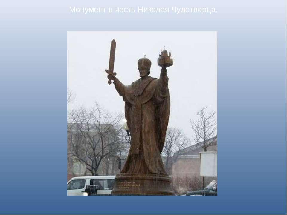Монумент в честь Николая Чудотворца.