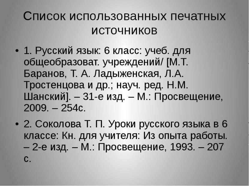 Список использованных печатных источников 1. Русский язык: 6 класс: учеб. для...