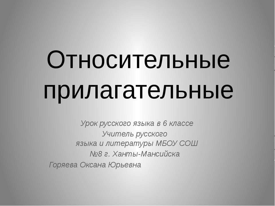 Относительные прилагательные Урок русского языка в 6 классе Учитель русского ...