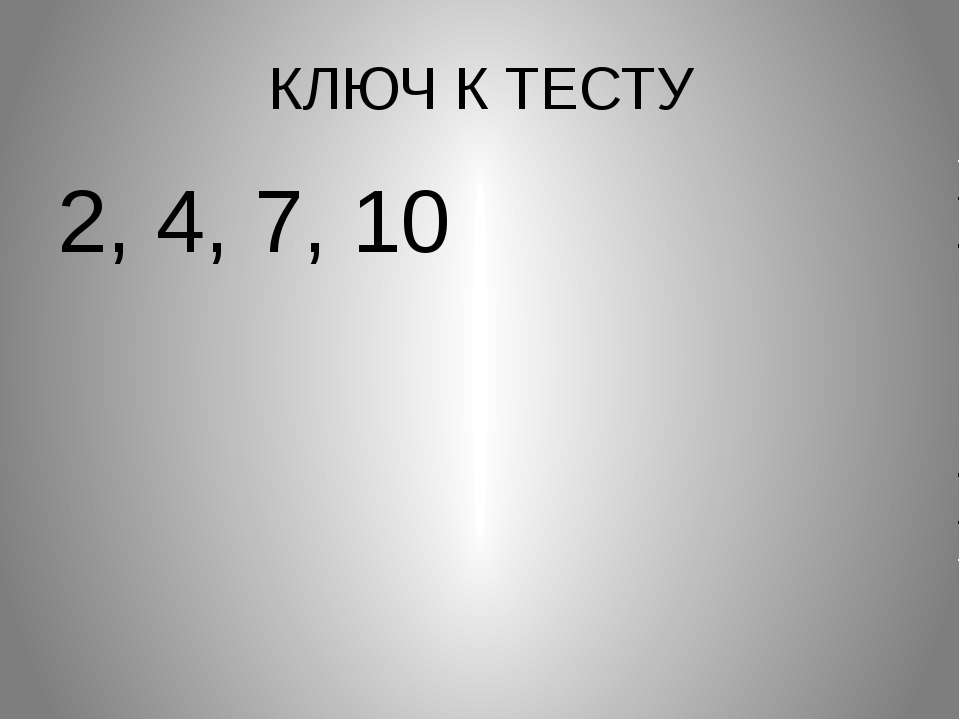 КЛЮЧ К ТЕСТУ 2, 4, 7, 10