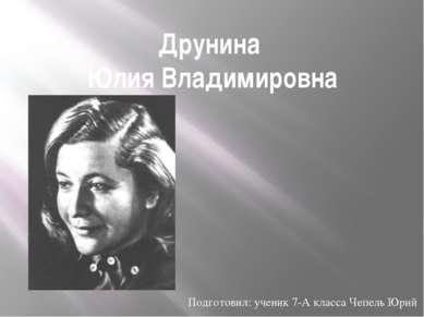 Друнина Юлия Владимировна Подготовил: ученик 7-А класса Чепель Юрий