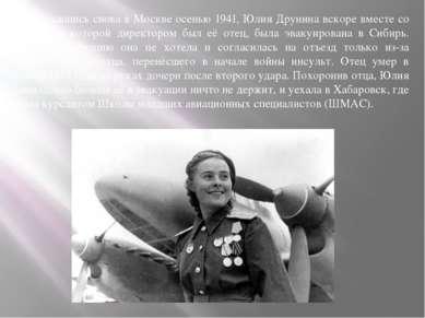 Оказавшись снова в Москве осенью 1941, Юлия Друнина вскоре вместе со школой, ...