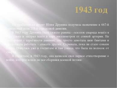 По прибытии на фронт Юлия Друнина получила назначение в 667-й стрелковый полк...